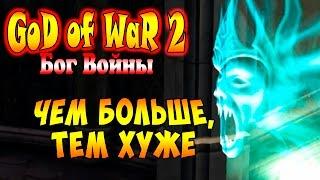 God of War 2 Прохождение - Часть 26 - Возрождение Феникса - Приколы - видео смотреть.