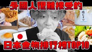一般上日本人非常喜愛、但是是外國人難以接受的日本食物排行榜!!!