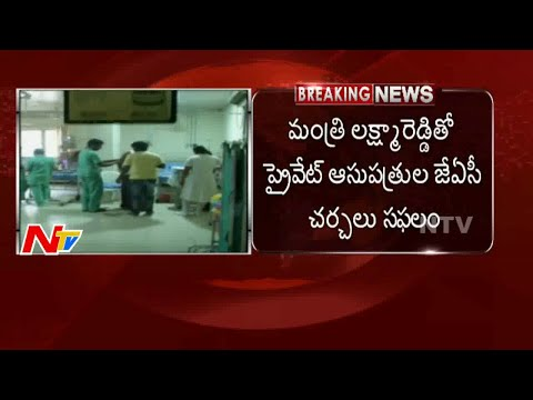 Private Hospital to Continue Arogya Sri Services | Breaking News | NTV