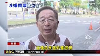 嘉市副議長郭明賓傳賄選 檢方查賄他竟已出境
