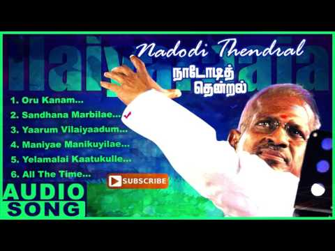 Nadodi Thendral Tamil Movie Songs | Audio...
