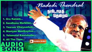 Nadodi Thendral Tamil Movie Songs | Audio Jukebox | Karthik | Ranjitha | Ilayaraja | Music Master