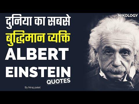 Genius Albert Einstein Quotes | Most Powerful Motivational Video In Hindi Inspirational Speech