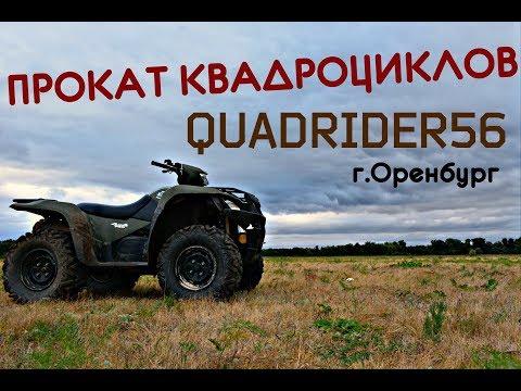 Прокат квадроциклов 'QuadRider56'