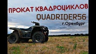 Прокат квадроциклов QuadRider56 г.Оренбург By EgorovPro
