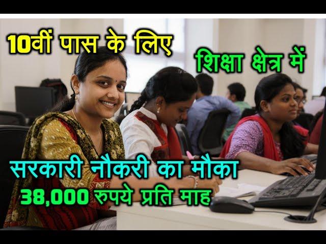 10वीं पास के लिए शिक्षा क्षेत्र में सरकारी नौकरी - 38,000 रुपये सैलरी