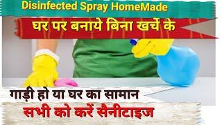 घर पर 5 मिनट में बिना खर्चे के , DIY HomeMade Disinfectant Spray Floor,Vegitable,Houshold sanitize