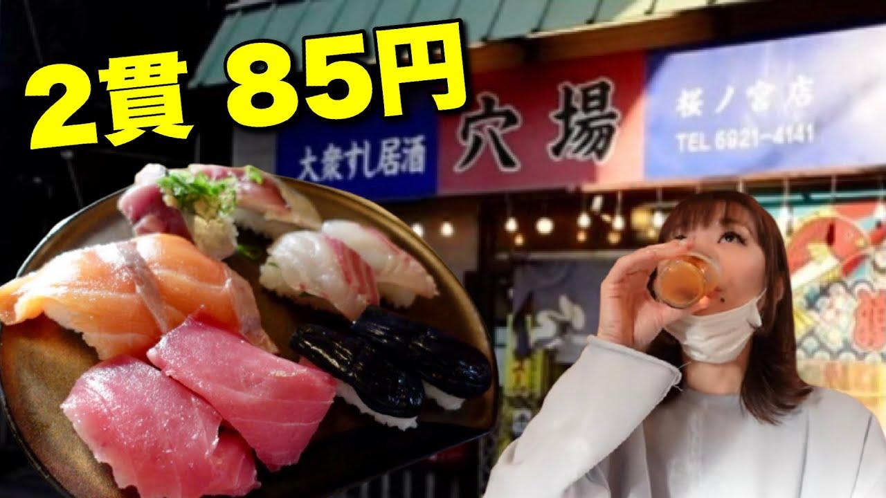 穴場な寿司屋で呑んでみた【穴場 桜宮店】