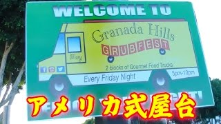 大人気フード・トラック アメリカ式屋台レポート Food Trucks American Culture Grubfest