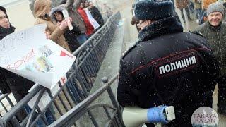 """Митинг Навального """"Он вам не Димон!"""" в Казани. Полная версия!"""