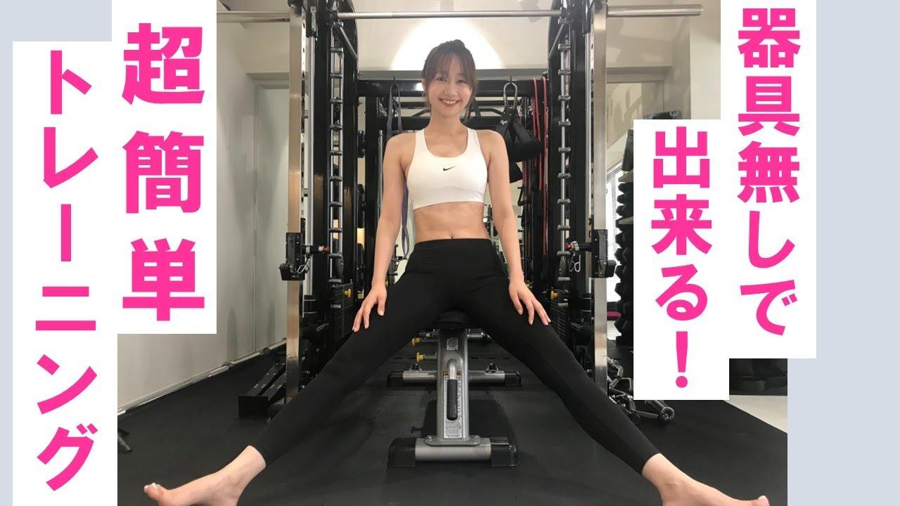 【高田秋】夏目前!プロが教える!今日から自宅で出来る追い込みトレーニング方を紹介!