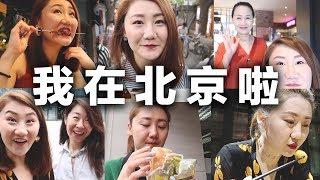 【Regina's Vlog】我在北京啦|多伦多大学新生会,吃正宗美食,跟妈妈和朋友们在一起