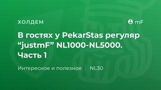 "В гостях у PekarStas регуляр 1000-5000NL ""justmF"""