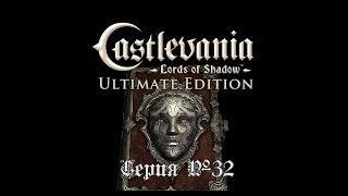 """Нереально потный финал. Прохождение """"Castlevania: Lords of Shadow"""" (№32)"""