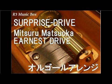 SURPRISE-DRIVE/Mitsuru Matsuoka EARNEST DRIVE【オルゴール】 (『仮面ライダードライブ』主題歌)
