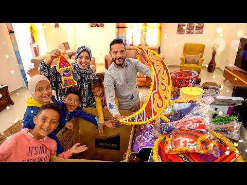 فتح صندوق زينة رمضان الجديده🎊(استعدوا لمفاجاه غير متوقعه🤩) - عائلة حمدى ووفاء