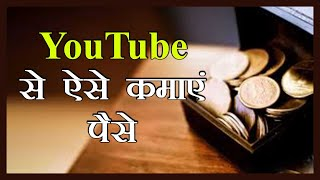 Prabhasakshi Special | YouTube के लिए बनाए वीडियो और खूब करें कमाई | All about YouTube