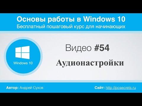 Как поменять устройство воспроизведения звука в windows 10