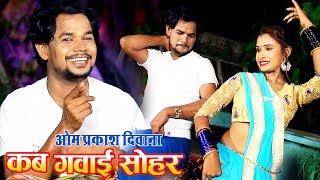 #VIDEO SONG  #आ गया #ओम प्रकाश दीवाना और खुश्बू राज का जबरदस्त टक्कर वाला गीत  , कब गवाई घर में सोहर