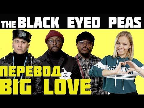 Перевод The Black Eyed Peas - BIG LOVE❤️Разбор, реакция и урок английского от Marrribu