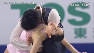 2017全日本 須崎海羽/木原龍一FS