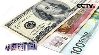[中国新闻] 俄欧同意推动本币结算 专家:意在打破美元霸权 | CCTV中文国际