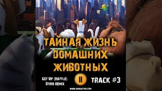 ТАЙНАЯ ЖИЗНЬ ДОМАШНИХ ЖИВОТНЫХ мультфильм МУЗЫКА OST #3 Get Up Rattle   Dyro Remix