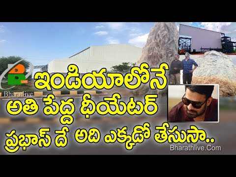 Prabhas Indian Biggest Large Screen Teater IN Nellore  || BharatLive