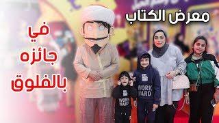 فلوق معرض الكتاب في الكويت شرينا اكثر شي حق منو ؟