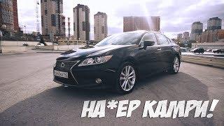 В Топку Камри! Lexus Es 250 (Проверка Авто)