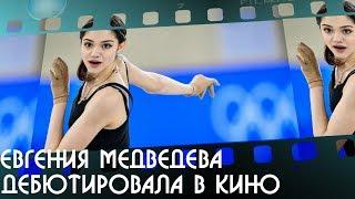 Евгения Медведева сыграла в фильме роль фигуристки | Последние новости