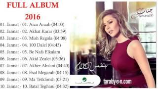 Jannat - Be Nafs El Kalam Album 2016