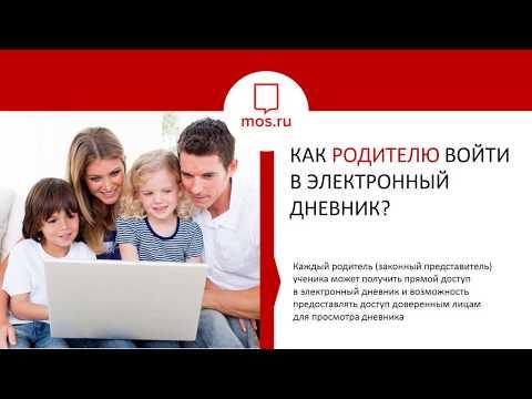 Электронный дневник (инструкция для родителей)
