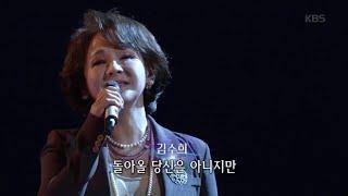 김수희 - 너무합니다 [가요무대/Music Stage] 20200224