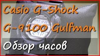 Наручные часы Casio G-Shock G-9100-1 Gulfman(Видео обзор мужских наручных часов Casio G Shock G-9100-1. Модель имеет достаточно классический для Джи Шоков дизайн...., 2014-10-03T06:13:10.000Z)