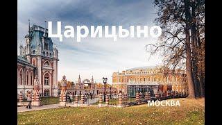 Отдых в Москве / Музей Заповедник Царицыно / Осень 2020 / Снято iPhone XR / 4K Video 60fps