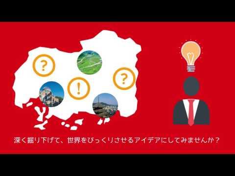 若者ビジネスプランコンテストBusiness Creation! Hiroshima びっくり!広島 開催!