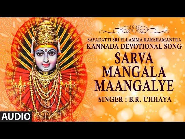 Sarva Mangala Maangalye Song | Savadatti Sri Ellamma Rakshamantra | Yellamma Devi Kannada Song