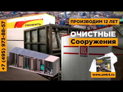 Производство промышленных очистных сооружений.
