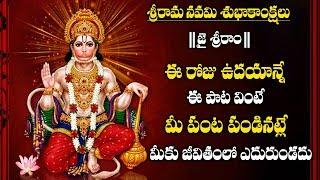 ఉదయాన్నే ఈ పాటలు వింటే మీ పంట పండినట్టే మీకు తిరుగుండదు || HANUMAN Telugu Songs