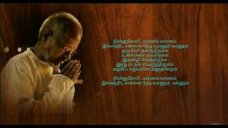 Ninnukori Varnam - Ilayaraja song ( Tamil HD Lyrics)