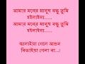 Amar Moner Manush Bondhu Tumi Hoila Na আম র মন র ম ন ষ বন ধ ত ম হইল ন mp3