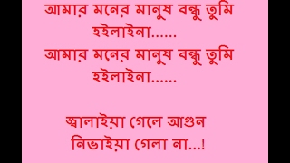 Amar moner manush bondhu tumi hoila na   আমার মনের মানুষ বন্ধু তুমি হইলা না