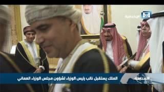 خادم الحرمين يستقبل نائب رئيس الوزراء لشؤون مجلس الوزراء العماني