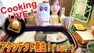 【MUKBANG】 Kinoshita Yuka's Social Eating & Cooking LIVE [Hot Sandwich, Sausages]...etc [NO CAPTION]