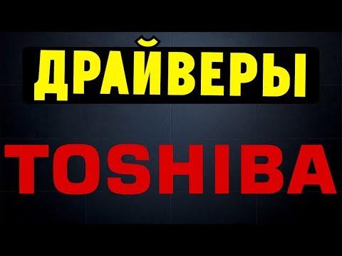 Как правильно установить все драйвера на ноутбук TOSHIBA