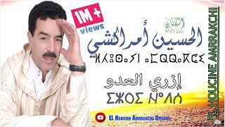 Gambar cover Izri L3do Jadid El Houcine Amrrakchi 2019 الحسين أمراكشي