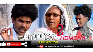 HDMONA - ክምርዖ-2 ብ ድሌት ኤፍሬም KimrEo-2 by Dliet Efrem - New Eritrean Drama 2019