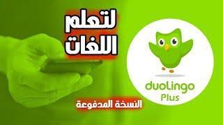 تطبيق duolingo - تحميل افضل تطبيق تعلم اللغات duolingo plus النسخة المدفوعة مجاناً screenshot 5