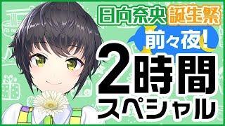 [LIVE] 日向奈央誕生祭前々夜2時間スペシャル!